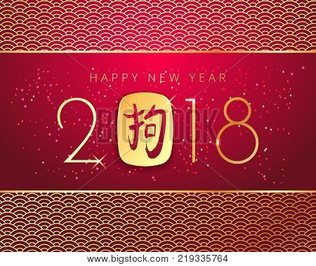 Happy New Year 2018 Red premium background gold numbers with golden Chinese zodiac symbol Dog hieroglyph. Chinese Happy New Year of the Dog 2018. Lunar New Year spring. Vector stock illustration