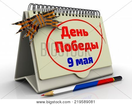 Victory Day. 9th May. The national holiday of Russia. Desktop calendar with the inscription