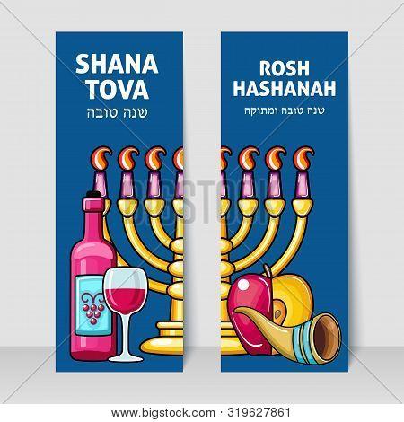 Rosh Hashanah Banner. Shana Tova Jewish New Year. Template For Postcard Or Invitation Card. Happy Je