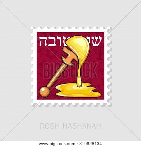 Honey Dipper. Rosh Hashanah Stamp. Shana Tova. Happy And Sweet New Year In Hebrew