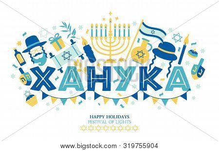 Jewish Holiday Hanukkah Greeting Card And Invitation Traditional Chanukah Symbols. The Inscription I