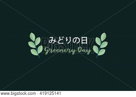 Greenery Day Japanese Celebration Vector Background With The Greeting Words In Japanese Meaning To C