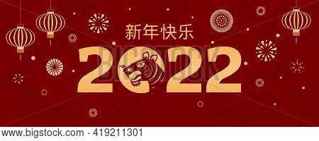 2022 Chinese New Year Tiger Silhouette, Abstract Elements, Lanterns, Fireworks, Chinese Text Happy N