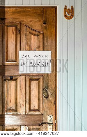 The Inscription On The Door In Russian Do Not Enter Without A Mask. Do Not Enter Without A Mask In R