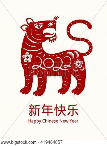 2022 Chinese New Year Paper Cut Tiger Silhouette, Chinese Typography Happy New Year, Red On White. V