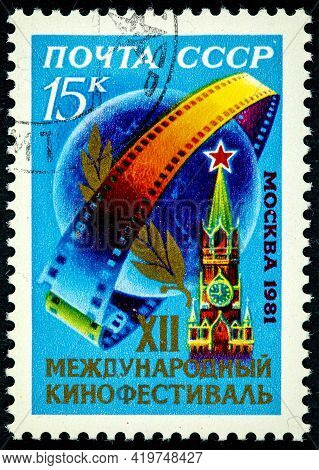 Ussr - Circa 1981: A Postage Stamp Printed In The Ussr Devoted Xii Moscow International Film Festiva