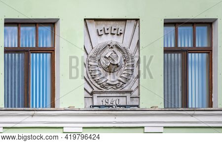 Smolensk, Russia - 06 24 2017: Concrete Date Plaque (1940) With Hammer And Sickle And Cccp (ussr In