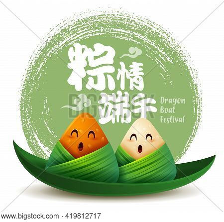 Dragon Boat Festival Rice Dumpling Cartoon Character On Leaf Boat On Abstract Ink Brush Circle Backg