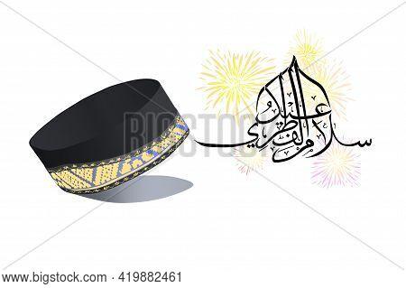 Eid Mubarak Islamic Background Template. Islamic Illustration.