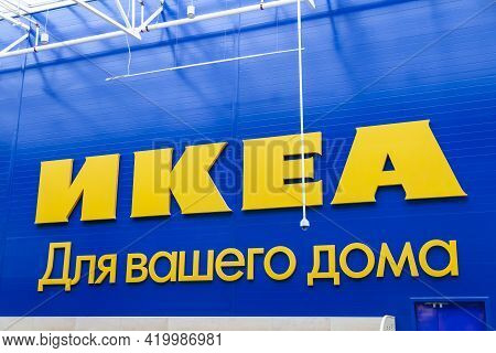 Novosibirsk, Russia - 06.19.2020: A Large Yellow Ikea Sign On A Blue Background With The Slogan 'for