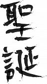 "this is a traditional Chinese character means ""Christmas"" over white background. poster"