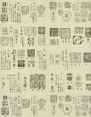 Acupuncture asian art chinese seal pattern paper printed character calligraphy writing travel china poster
