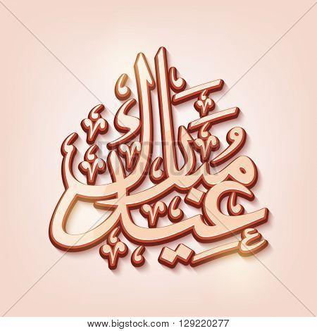 Glossy Arabic Islamic Calligraphy text Eid Mubarak on glowing background for Muslim Community Festival celebration.