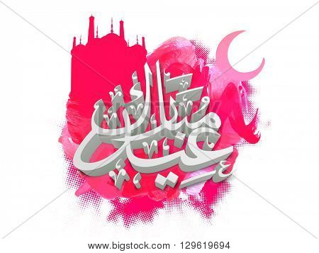 3d arabic islamic calligraphy text vector & photo bigstock