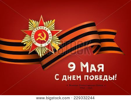 Victory Day Greeting Card With Russian Text, Order Of Great Patriotic War And Georgian Ribbon On Red