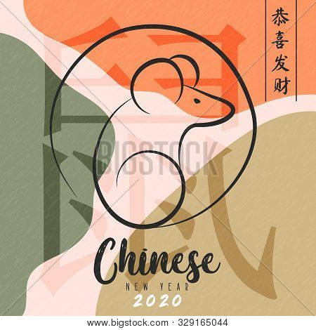 Chinese New Year 2020 Greeting Card Of Hand Drawn Ink Brush Mouse Animal In Traditional Asian Style