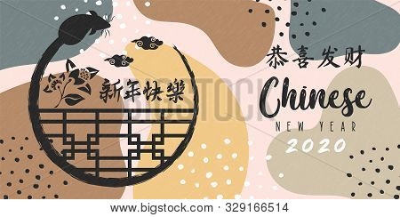 Chinese New Year 2020 Banner Of Hand Drawn Ink Brush Mouse And Flowers On Abstract Earth Color Shape
