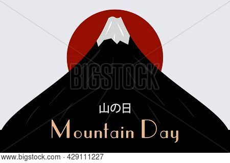 Mountain Day Japanese Celebration Vector Background With The Japanese Hill Tract With The Greeting W