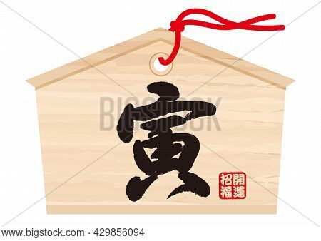 Votive Picture Tablet With The Year Of The Tiger Kanji Calligraphy For Japanese New Year's Visit To