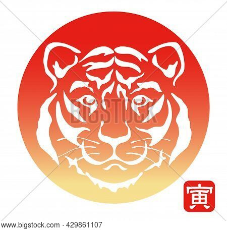 The Year Of The Tiger Symbol Decorated With A Tiger Head. Easy To Use Vector Illustration Isolated O