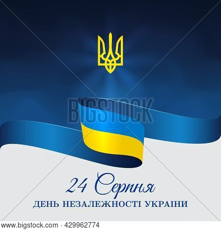 Banner August 24, Independence Day Of Ukraine, Vector Template With Ukrainian Flag And Shining Tride