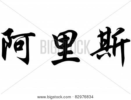 English Name Aris In Chinese Calligraphy Characters