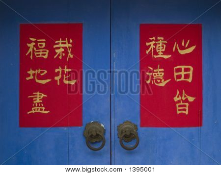 Traditional Vintage Door In Chinese Style