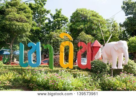 BANGKOK THAILAND - Jul 19 2016: Dusit Zoo. Dusit Zoo was Thailand's very first zoo and has been around for more than 60 years.