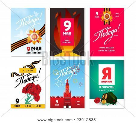 9 May Postcards Set For Russian Victory Day Holiday. Vector Gift Cards With Kremlin, George Ribbon,