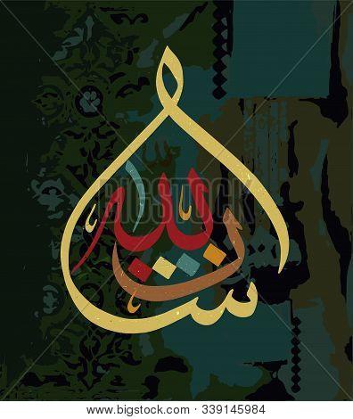 Arabic Calligraphy Mashaallah Design Elements In Muslim Holidays. Masha Allah Means What Allah Has D