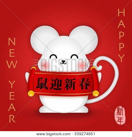 2020 Chinese New Year Of Cute Cartoon Mouse With Smiling Face Holding Spring Couplet. Chinese Transl