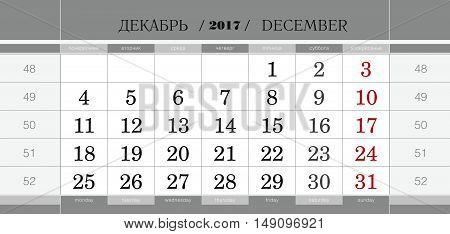 Calendar Quarterly Block For 2017 Year, December 2017. Week Starts From Monday.