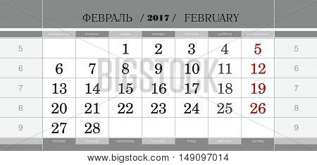 Calendar Quarterly Block For 2017 Year, February 2017. Week Starts From Monday.