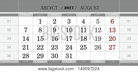 Calendar Quarterly Block For 2017 Year, August 2017. Week Starts From Monday.