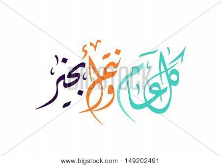 vector Arabic calligraphy eid greeting background (translation May you be well throughout the year) On the occasion of Islamic New Year Muharram (Muslim New Year)