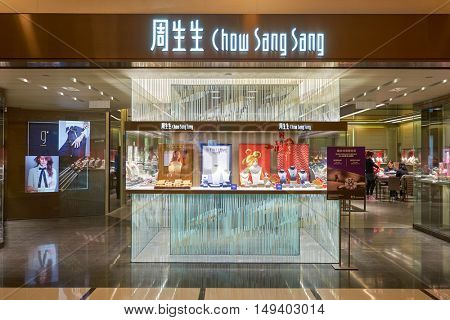 HONG KONG - CIRCA JANUARY, 2016: a jewellery store in Hong Kong. A jewellery store is a retail business establishment, that specializes in selling jewellery and watches