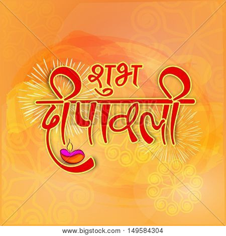 Elegant Greeting Card with Hindi Text Shubh Deepawali (Happy Deepawali) for Indian Festival celebration concept.