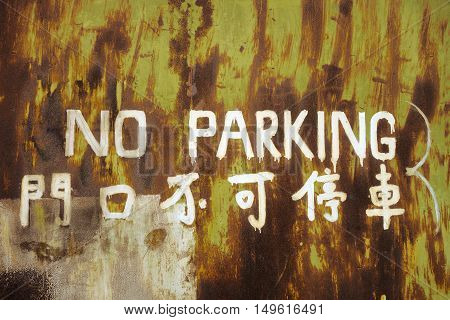 No parking rusty metal board detail. Chinese and English translation