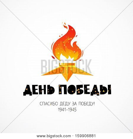 9th May. Victory Day. Thank the granfather for the victory. Russian feast. Trend calligraphy. Vector illustration on white background. Eternal flame. Excellent gift card.