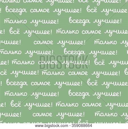 Best, Seamless Pattern, Green, Vector, Russian. The Inscription In Russian: