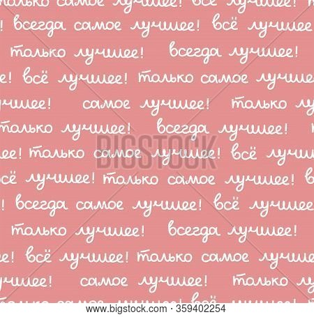 Best, Seamless Pattern, Pink, Vector, Russian. The Inscription In Russian:
