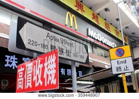 Kowloon, Hk - Dec. 7: Apliu Street Signage On December 7, 2016 In Sham Shui Po, Kowloon, Hong Kong.