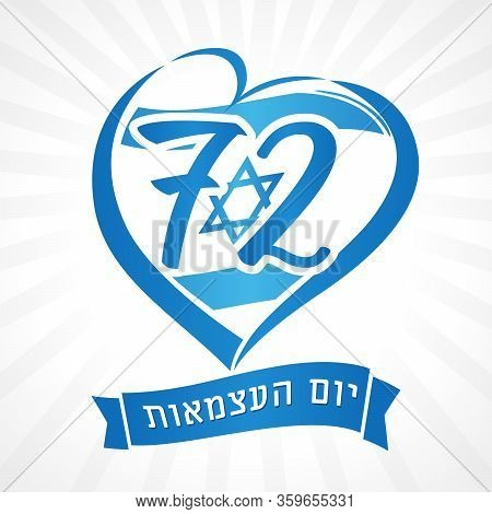 Love Israel, Light Banner National Flag In Heart And Independence Day Jewish Text. 72 Years And Flag