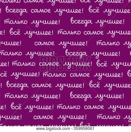 Best, Seamless Pattern, Color, Vector, Purple, Russian. The Inscription In Russian: