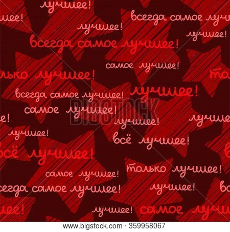Best, Seamless Pattern, Color, Russian, Vector, Language, Red. The Inscription In Russian: