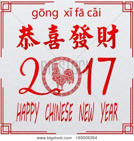 Vector illustration of Happy Chinese new year 2017 card