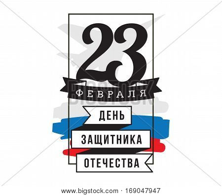 Typography for 23 february. Russian text - defender of the fatherland day. Usable for greeting cards, invitations, t-shirts and banners.