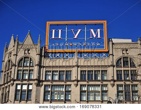 MOSCOW RUSSIA - FEBRUARY 2: Facade of TSUM department store in city centre of Moscow on February 2 2017. Moscow is the capital and largest city of Russia.