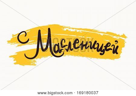 Shrovetide Lettering for banner greeting card and print. Russian holiday. Maslenitsa calligraphy. Vector