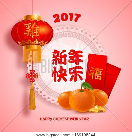 Chinese New Year greeting design template in oriental style. Character on lantern mean Rooster, on envelope mean Good fortune. Inscription in center mean Happy Chinese New Year. Vector illustration.